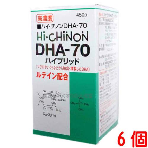 ハイチノンDHA-70 ハイブリット お徳用(450粒) 6個ハイ チノン DHA-70備前化成