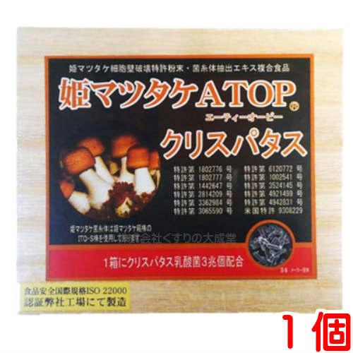 パワフル健康食品姫マツタケATOP クリスパタス 2.5g 60包 1個