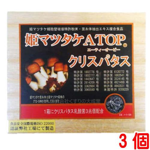 パワフル健康食品姫マツタケATOP クリスパタス 2.5g 60包 3個
