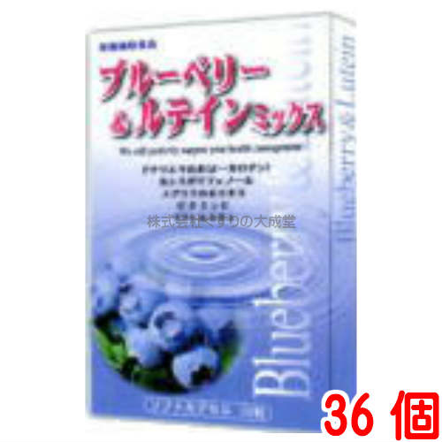 ブルーベリー&ルテインミックス 36個富山スカイ