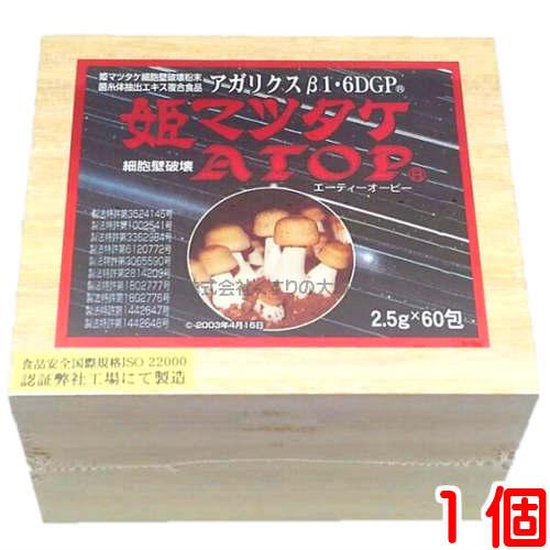 姫マツタケATOP 微粒 ( 顆粒 ) 1個2.5g 60包パワフル健康食品アガリクス