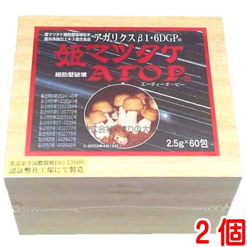 姫マツタケATOP 微粒 (顆粒) 2個2.5g 60包パワフル健康食品アガリクス