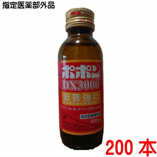 廣貫堂 ポポンDX3000 100ml 200本指定医薬部外品