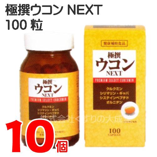 極撰ウコン NEXT 100粒入 10個中央薬品 バイタルファーム