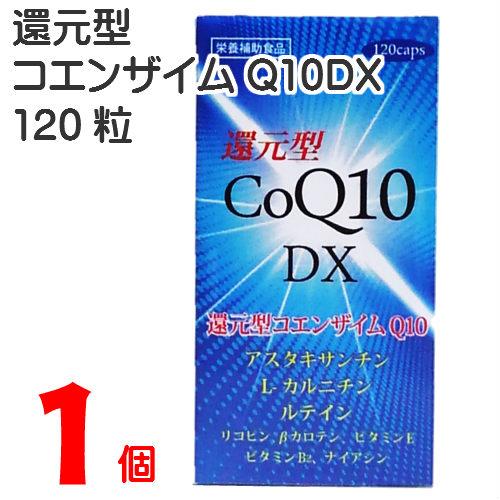 還元型コエンザイムQ10デラックス COQ10DX 120粒 1個【あす楽対応】くすりの大成堂