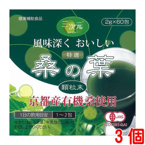 エンチーム 特選 桑の葉 顆粒末 60包 3個【あす楽対応】