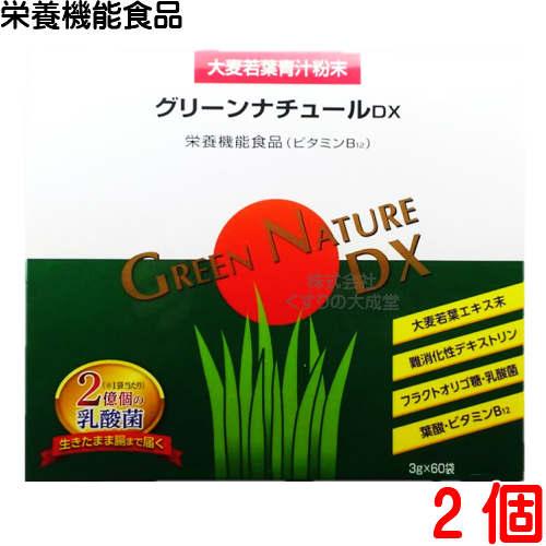 グリーンナチュールDX 2個(3g 60袋 2個) 旧 グリーンナチュールロイヤル栄養機能食品(ビタミンB12)第一薬品