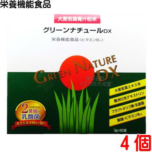 グリーンナチュールDX 4個(3g 60袋 4個) 旧 グリーンナチュールロイヤル栄養機能食品(ビタミンB12)第一薬品