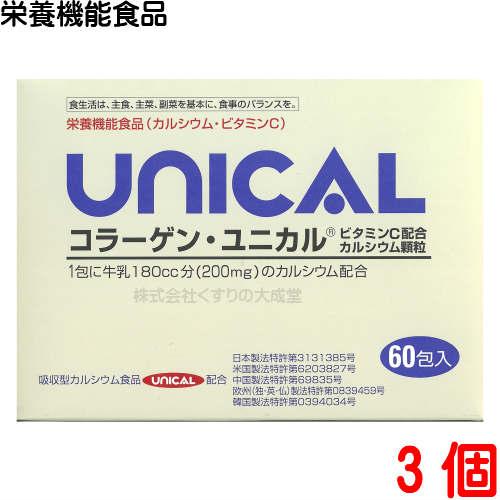【あす楽対応】コラーゲン ユニカル 3個 ユニカル カルシウム顆粒 にコラーゲンとビタミンCをプラス UNICAL ユニカ食品ユニカルカルシウム顆粒栄養機能食品(カルシウム)栄養機能食品(ビタミンC)