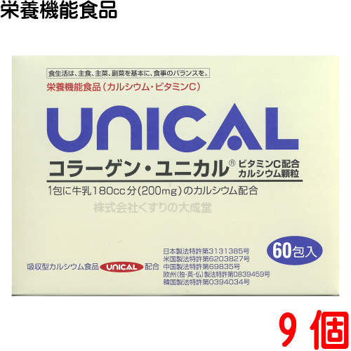 【あす楽対応】コラーゲン ユニカル 9個 ユニカル カルシウム顆粒 にコラーゲンとビタミンCをプラス UNICAL ユニカ食品ユニカルカルシウム顆粒栄養機能食品(カルシウム)栄養機能食品(ビタミンC)