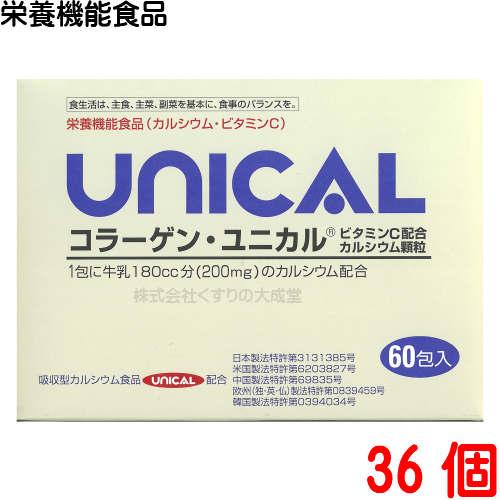 コラーゲン ユニカル 36個ユニカル カルシウム顆粒 にコラーゲンとビタミンCをプラスUNICAL ユニカ食品ユニカルカルシウム顆粒栄養機能食品(カルシウム)栄養機能食品(ビタミンC)