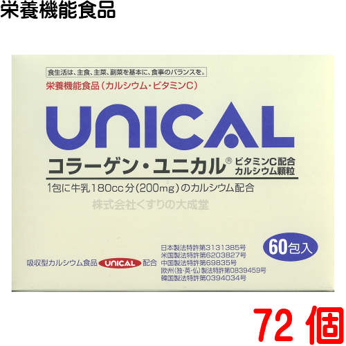 コラーゲン ユニカル 72個ユニカル カルシウム顆粒 にコラーゲンとビタミンCをプラスUNICAL ユニカ食品ユニカルカルシウム顆粒栄養機能食品(カルシウム)栄養機能食品(ビタミンC)