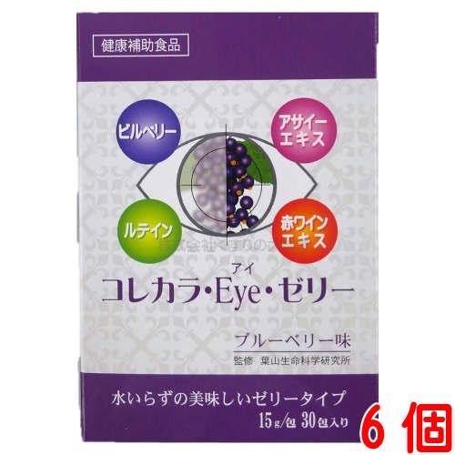 コレカラ Eye ゼリー 6個中央薬品 バイタルファームコレカラ アイ ゼリー