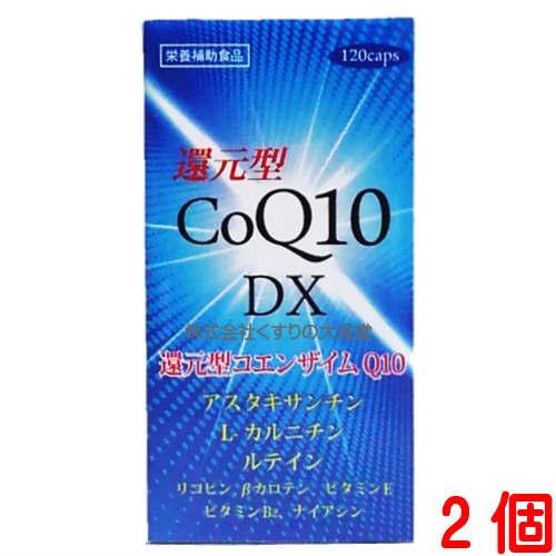 還元型コエンザイムQ10デラックス COQ10DX 120粒 2個【あす楽対応】くすりの大成堂