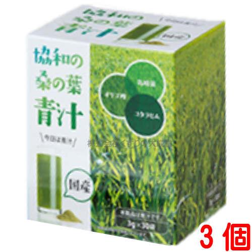 協和の桑の葉青汁 3g 30袋入り 3個協和薬品