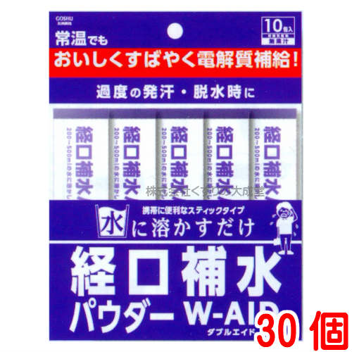 経口補水パウダー W-AID 10包 30個経口補水パウダー ダブルエイド五州薬品