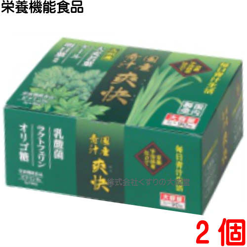 国産青汁 爽快 90包 2個大協薬品栄養機能食品(ビタミンB6)