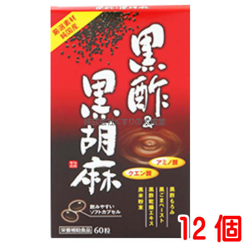 黒酢&黒胡麻 (旧 黒酢&胡麻) 12個中部薬品