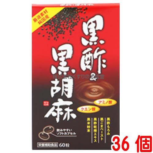 黒酢&黒胡麻 (旧 黒酢&胡麻) 36個中部薬品