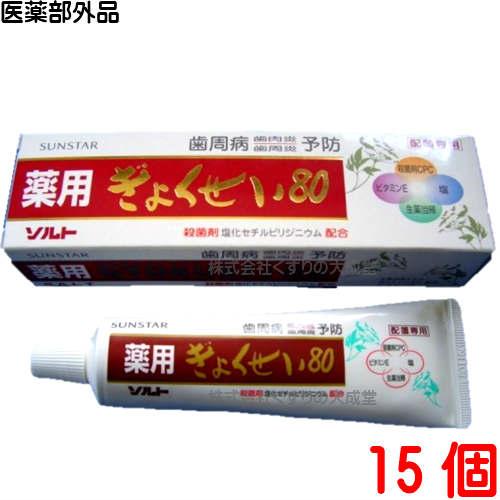 薬用 ぎょくせい 80 15個サンスター歯周病予防 医薬部外品薬用歯磨き粉薬用ぎょくせい
