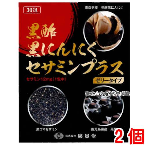 廣貫堂 黒酢黒にんにくセサミンプラス 15g30包 2個 ゼリータイプ