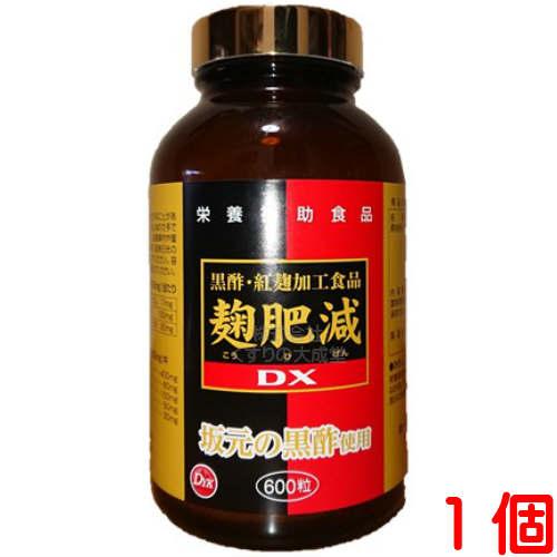 【あす楽対応】 麹肥減(こうひげん)DX600粒 1個お徳用商品の期限は2021年12月