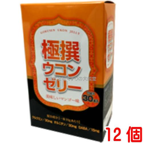 極撰ウコンゼリー マンゴー味 30包 12個中央薬品 バイタルファーム
