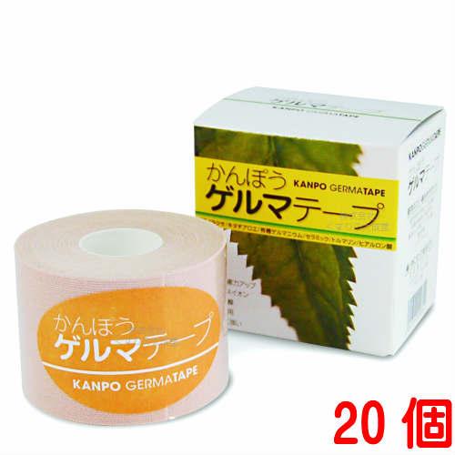 かんぽうゲルマテープ 20個 日本薬興