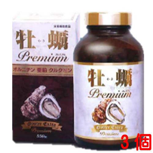 牡蠣プレミアム 550粒 3個誠心製薬 牡蠣エキス