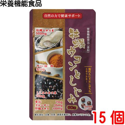 60粒 牡蠣ウコンとしじみ 15個栄養機能食品 (亜鉛)佐藤薬品工業