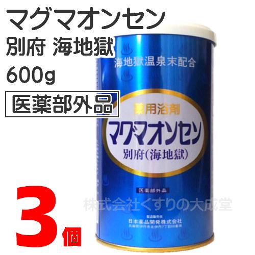 マグマオンセン 別府 海地獄 600g 3個日本薬品開発マグマ温泉 海地獄乾燥粉末まぐまおんせん医薬部外品
