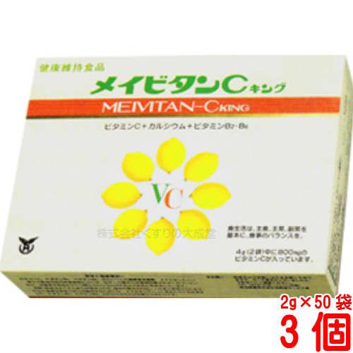 メイビタンCキング 150袋(50袋×3個)明治製薬