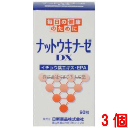 ナットウキナーゼDX 90粒入り 3個日新薬品