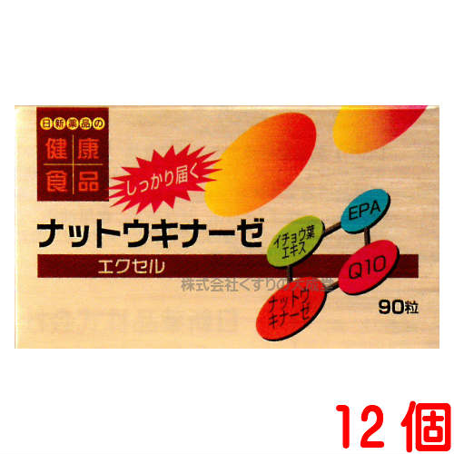 ナットウキナーゼエクセル 12個日新薬品