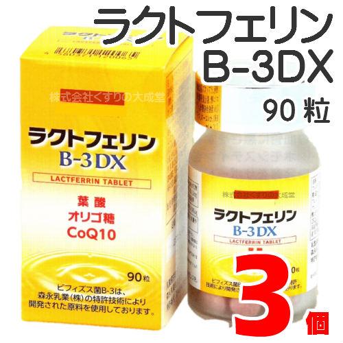 明生薬品工業ラクトフェリン B-3DX 90粒 3個