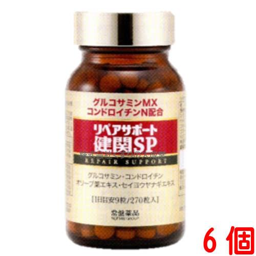 【あす楽対応】リペアサポート健関SP 6個常盤薬品 ノエビアグループ トキワ