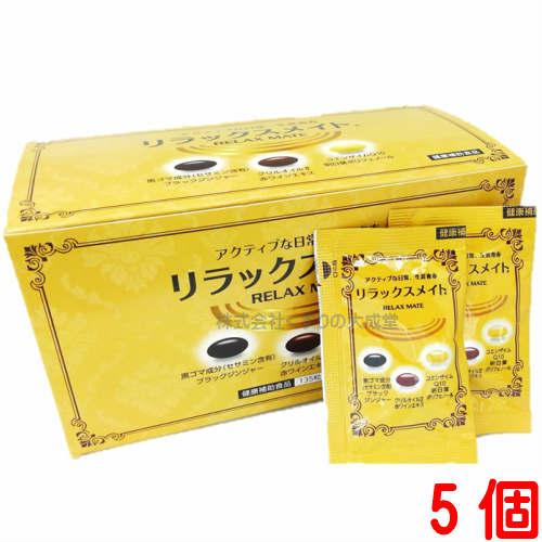 リラックスメイト (3粒×45袋) 5個中央薬品 バイタルファーム