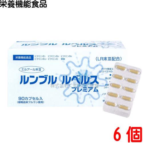 【あす楽対応】ルンブル ルベルス プレミアム 6個LR末III 90カプセル栄養機能食品(ビタミンB1、ビタミンB2、ビタミンB6、ビタミンB12、ビタミンD、葉酸)エンチーム