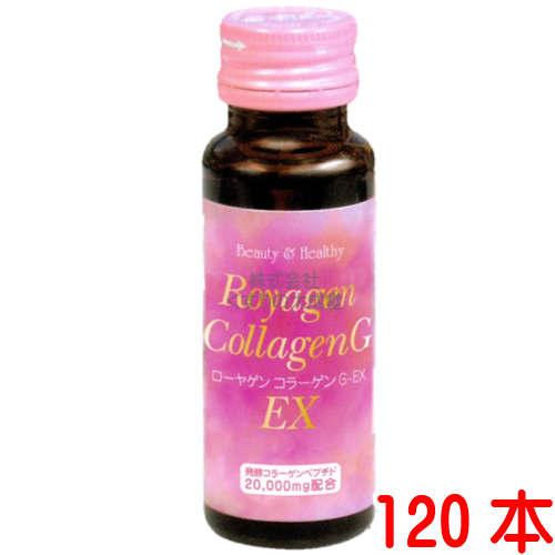 ローヤゲン コラーゲン G-EX 120本米田兄弟社