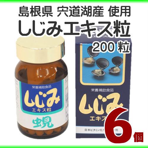 しじみエキス粒 200粒 6個 日本ビタミン化学