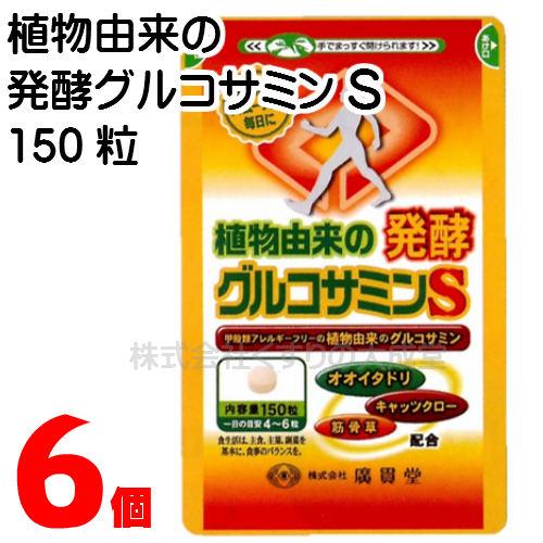 植物由来の発酵グルコサミンS 6個(旧 植物由来の発酵グルコサミン )廣貫堂 広貫堂
