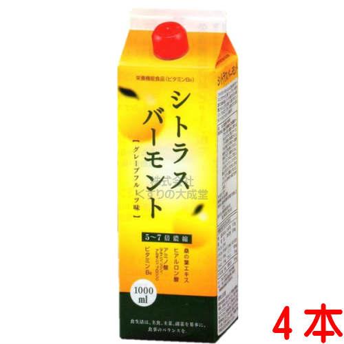 シトラスバーモント 4本1,000ml 5~7倍希釈用日新薬品