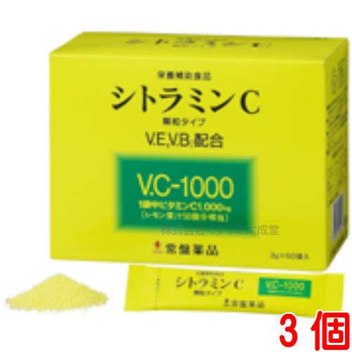 ビタミンC 顆粒 水なしで飲める シトラミンC 60袋 3個商品の期限は2022年6月常盤薬品 ノエビアグループ トキワ