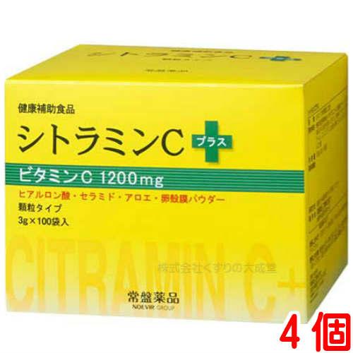 【あす楽対応】シトラミンCプラス 100袋 4個商品の期限は2020年4月常盤薬品 ノエビアグループ トキワ