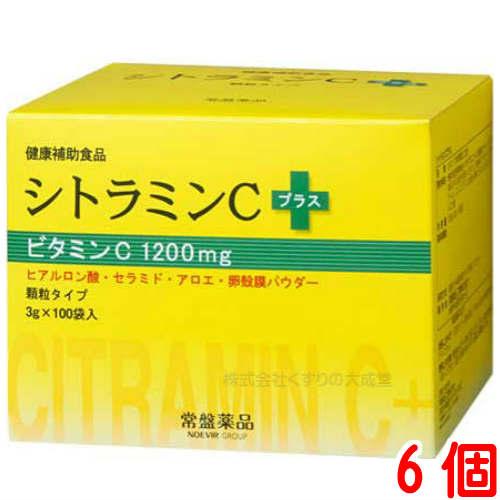 【あす楽対応】シトラミンCプラス 100袋 6個商品の期限は2020年4月常盤薬品 ノエビアグループ トキワ
