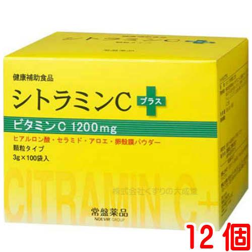 シトラミンCプラス 100袋 12個商品の期限は2020年4月常盤薬品 ノエビアグループ トキワ