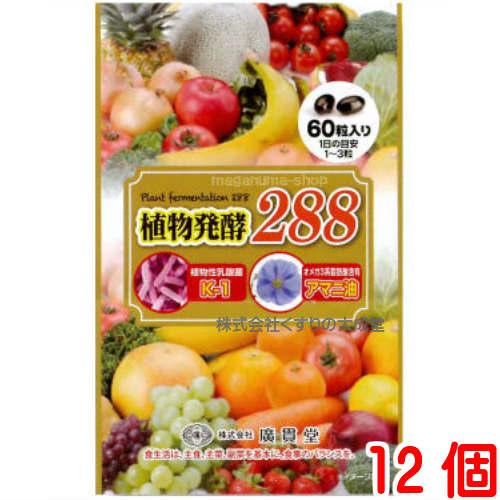 植物発酵288(60粒入) 12個廣貫堂 広貫堂旧 植物発酵155