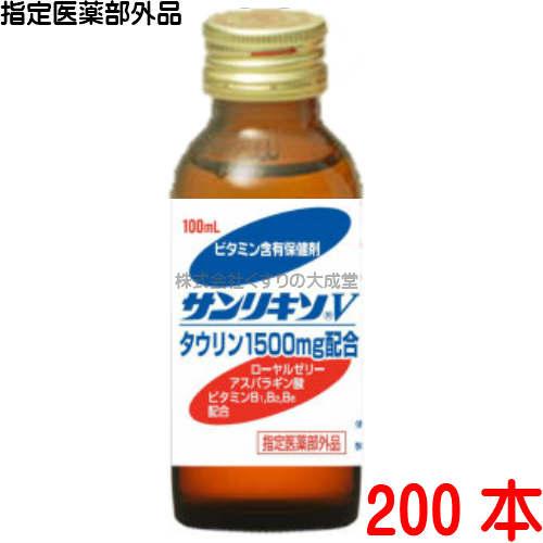 廣貫堂 サンリキソV 100ml 200本【あす楽対応】 医薬部外品
