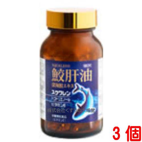 【あす楽対応】鮫肝油 深海鮫エキス 180粒 3個ユニテックメディカル