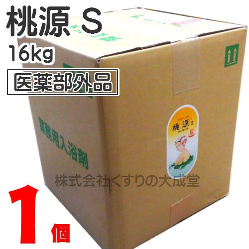 桃源S 桃の葉の精 16kg 1個とうげん 桃源s 業務用医薬部外品五州薬品
